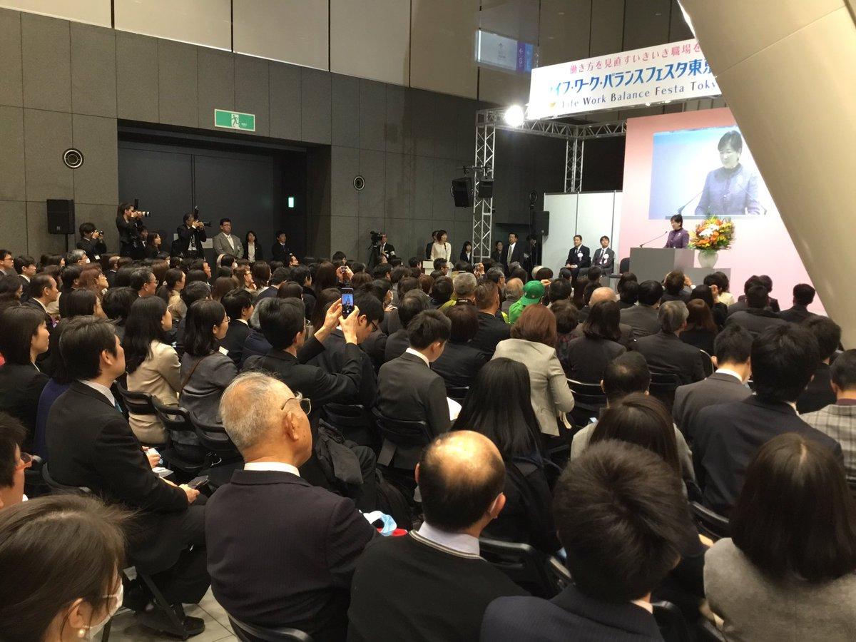 東京都主催「ライフ・ワーク・バランス・フェスタ」で働き方改革に積極的に取り組む企業を表彰。またテレワ…