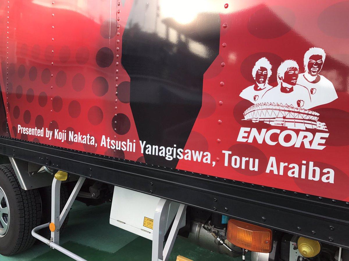 鹿島アントラーズの用具車(^^) 素敵な贈り物ですね✨