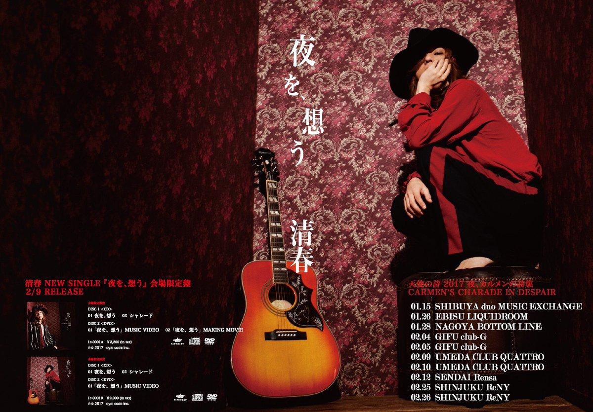 本日2/9、清春24回目のデビュー日となります。  ニューシングル『夜を、想う』 本日大阪公演より会…