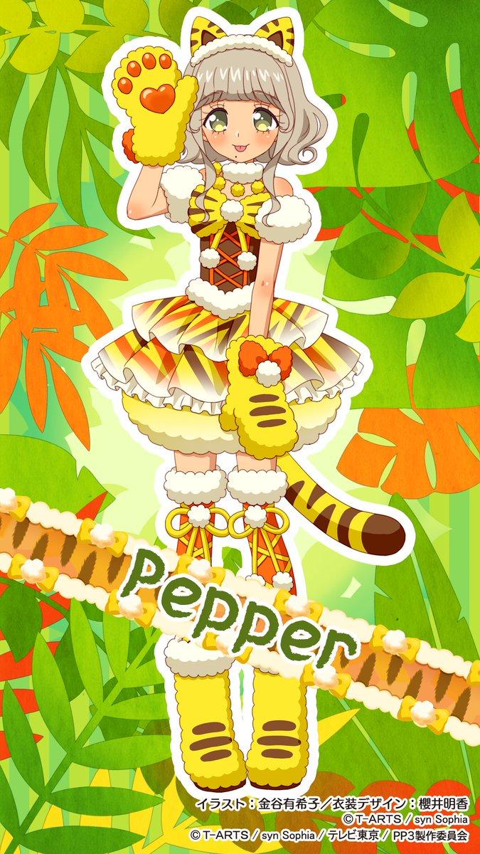 今日は『プリパラ』の野生系アイドル、ペッパーのお誕生日ですよー!!キャラクターデザインイラストを公開…