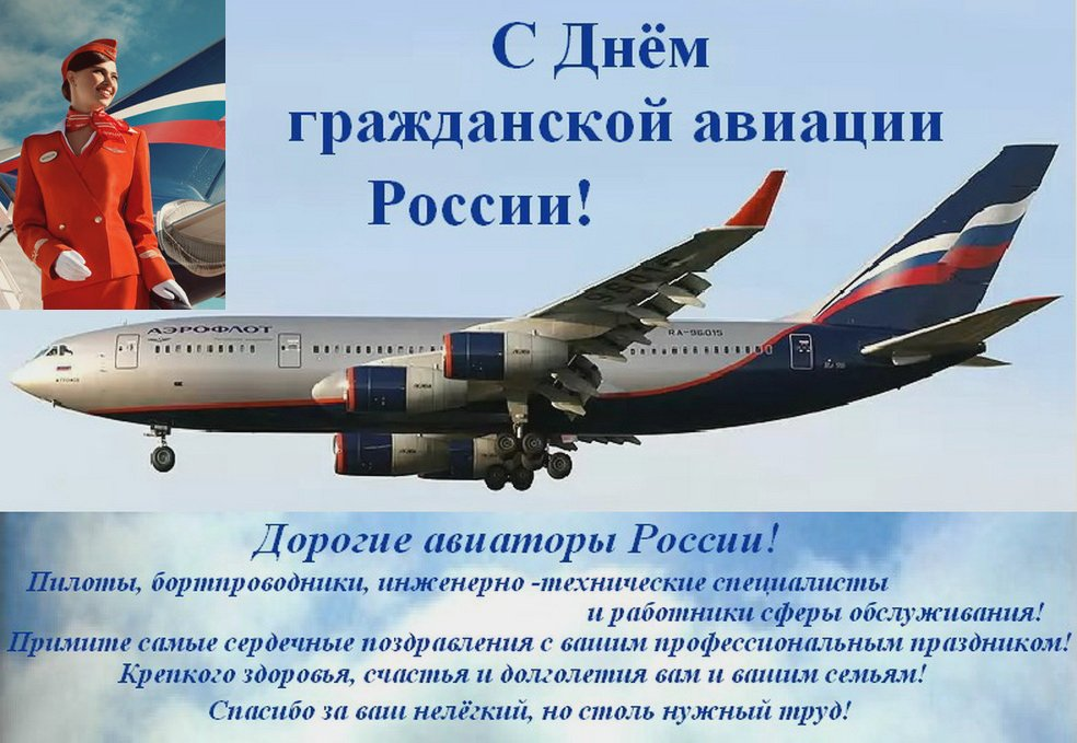 Днем славянской, день гражданской авиации россии открытка