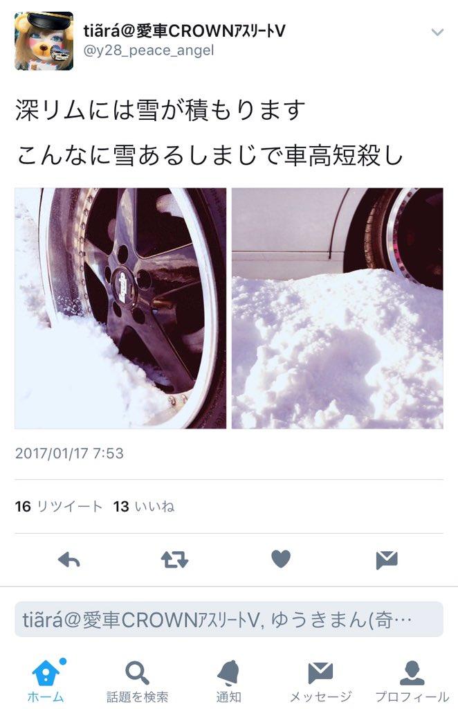 これで雪は車高短殺し らしいです🤔  スタッドレス履いたら 余裕で動けるレベル。  ※頭に来たんでツ…