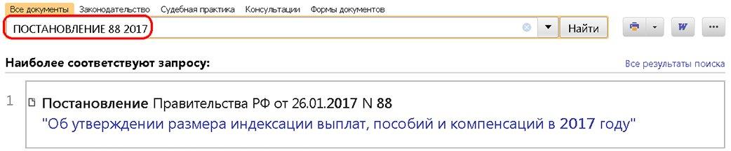 постановление правительства рф от 27.12 2004 861