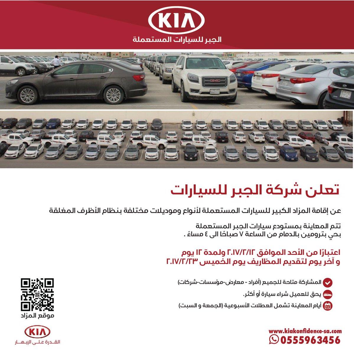 شركة الجبر للسيارات Aljabr Usedcars Twitter