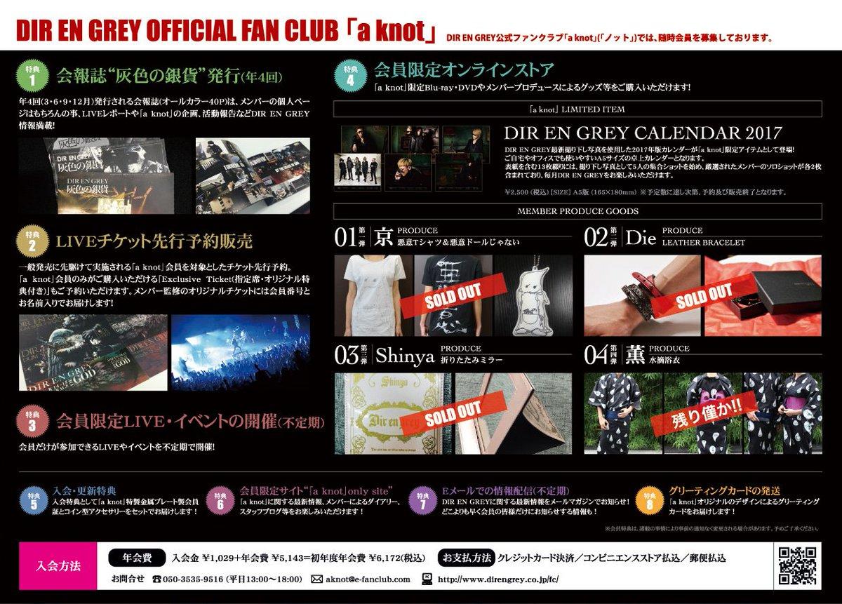 2/10(金)東京国際フォーラム公演の会場にてファンクラブ「a knot」の新規入会・復活/継続更新…
