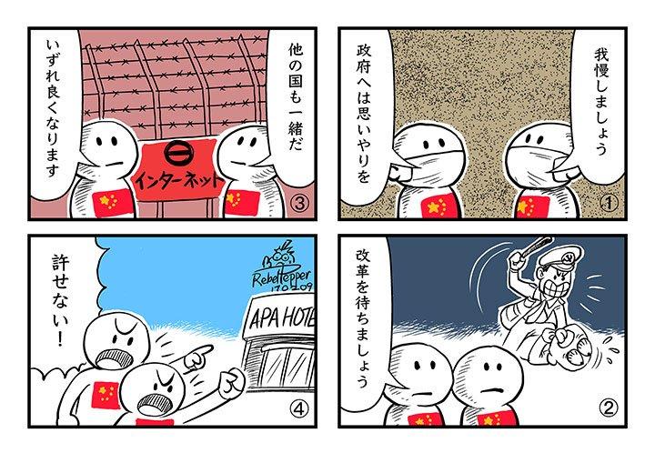【中国風刺画コラム】政府に優しく外国に厳しい中国人の「二面性」……国内問題ではどこまでも寛容だが、外…