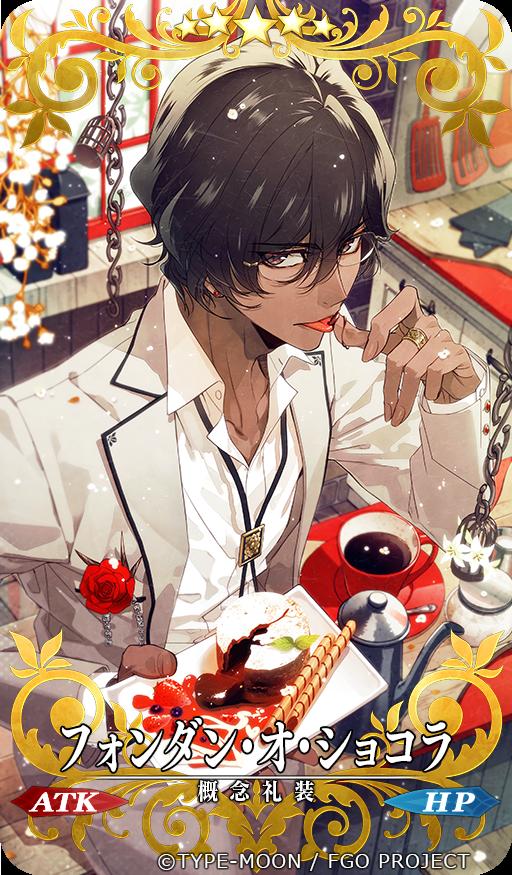 『Fate/Grand Order』にて現在開催中の 「復刻:チョコレート・レディの空騒ぎ -Val…