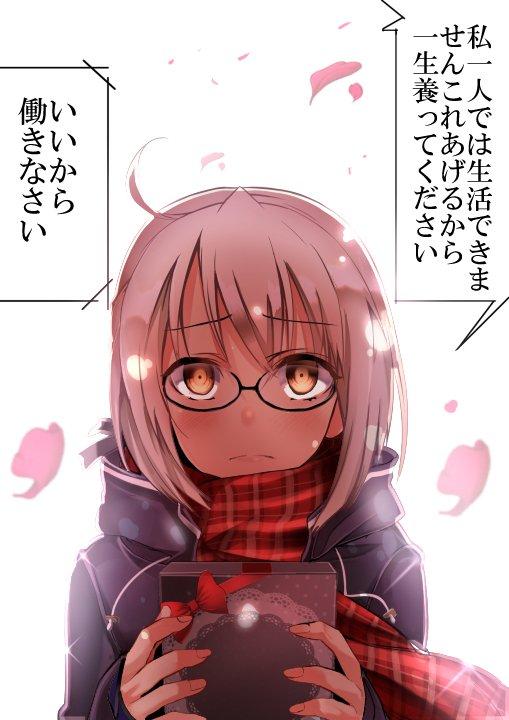 ヒロインXオルタが結婚を前提にバレンタインチョコくれました #Fate #FateGO