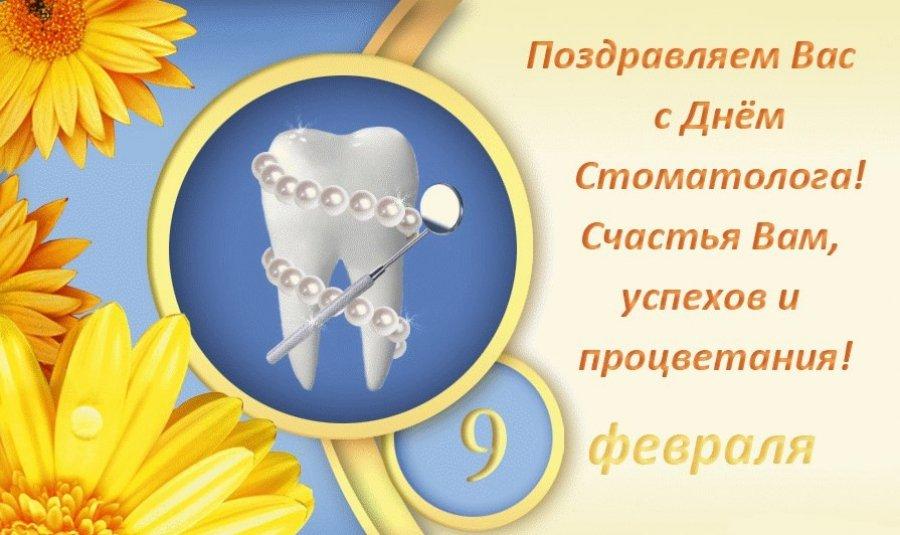 Открытки, картинки с днем стоматолога красивые