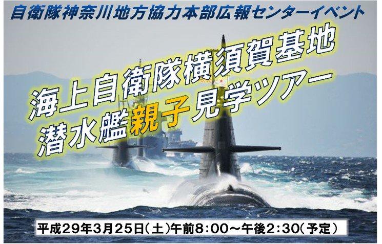 【イベント情報】 平成29年3月25日(土)、自衛隊神奈川地方協力本部主催で、海上自衛隊潜水艦親子見…