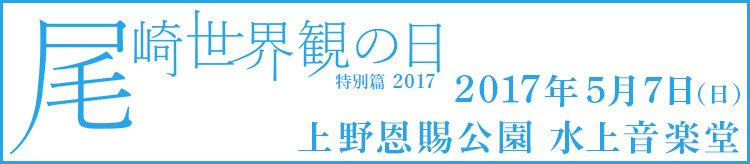 【ライブ情報】 5/7(日)「尾崎世界観の日 特別篇 2017」開催決定!ゲストは後日発表となります…
