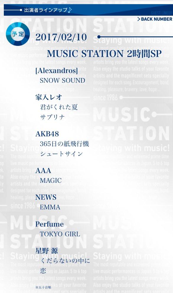 お知らせラスト。  明日のミュージックステーションに AKB48で出演させて頂くのですが 365日の…