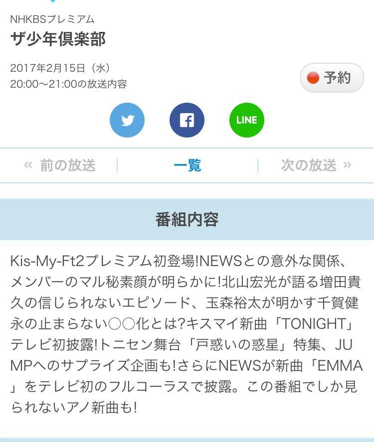 キスマイ初登場 NEWSとの意外な関係、メンバーの素顔が明らかに 北山が語る増田の信じられないエピソ…