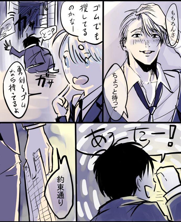 25歳の勝生勇利がプロポーズする漫画①