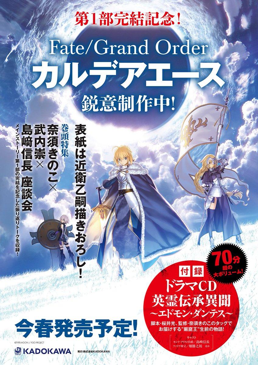 TYPE-MOONエース編集部が送る「FGO」第1部完結記念本「Fate/Grand Order カルデアエース」今春発売に向けて鋭意制作中です! #FateGO https://t.co/KOyynMK4mo