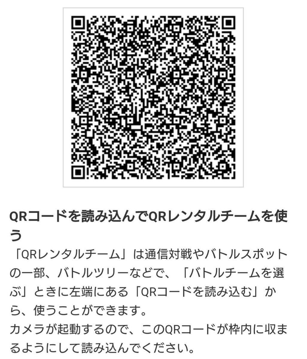 Qr ポケモン ウルトラ コード もらえる サンムーン で ポケモン