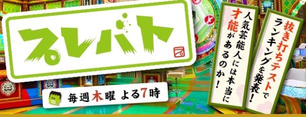【出演情報】 2月16日(木)19時〜放送 TBS系列「プレバト!!」    いけばなの才能査定ラン…