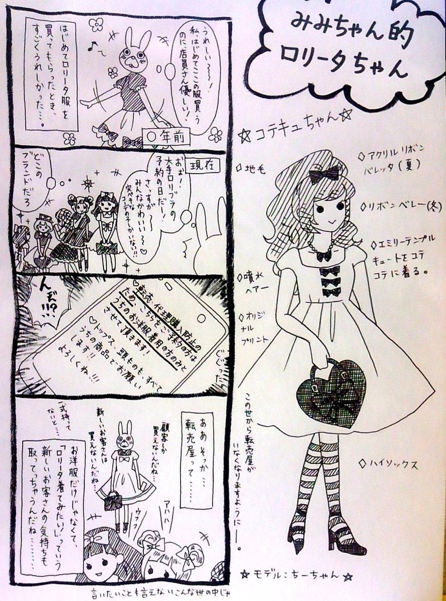 うさぎのみみちゃん ヲチ