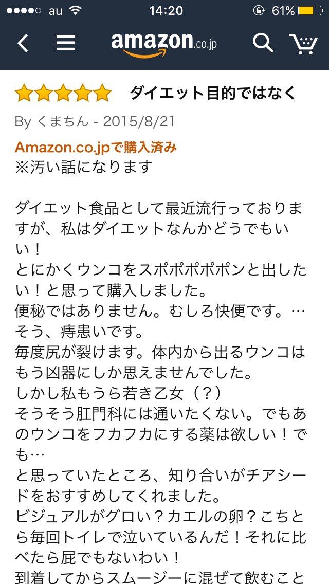 Amazonで出会い頭的に出逢った素敵なレビュー。チアシード買おう。