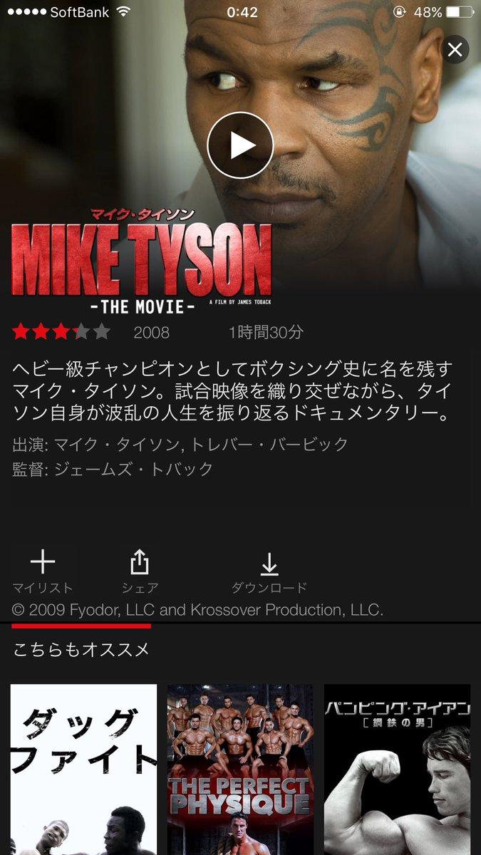 マイク・タイソンスポーツ