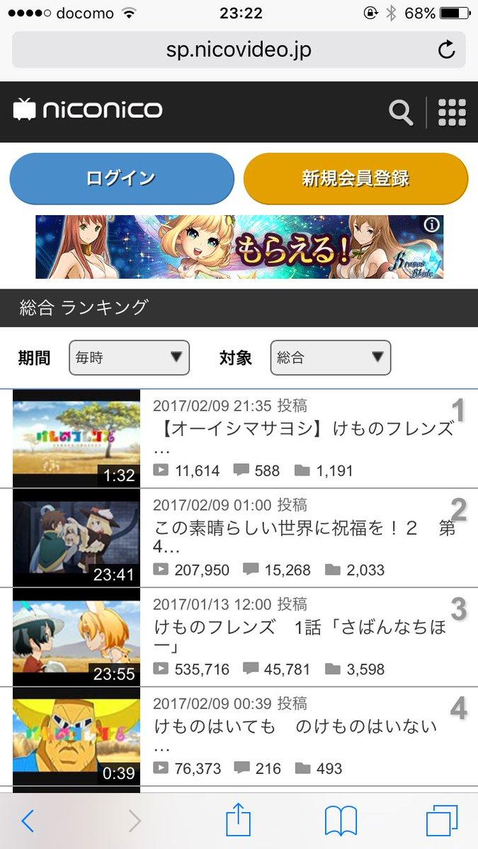 わー!ニコ動毎時総合ランキング1位いただきました!!!ありがとうございます!!!たーのしー!