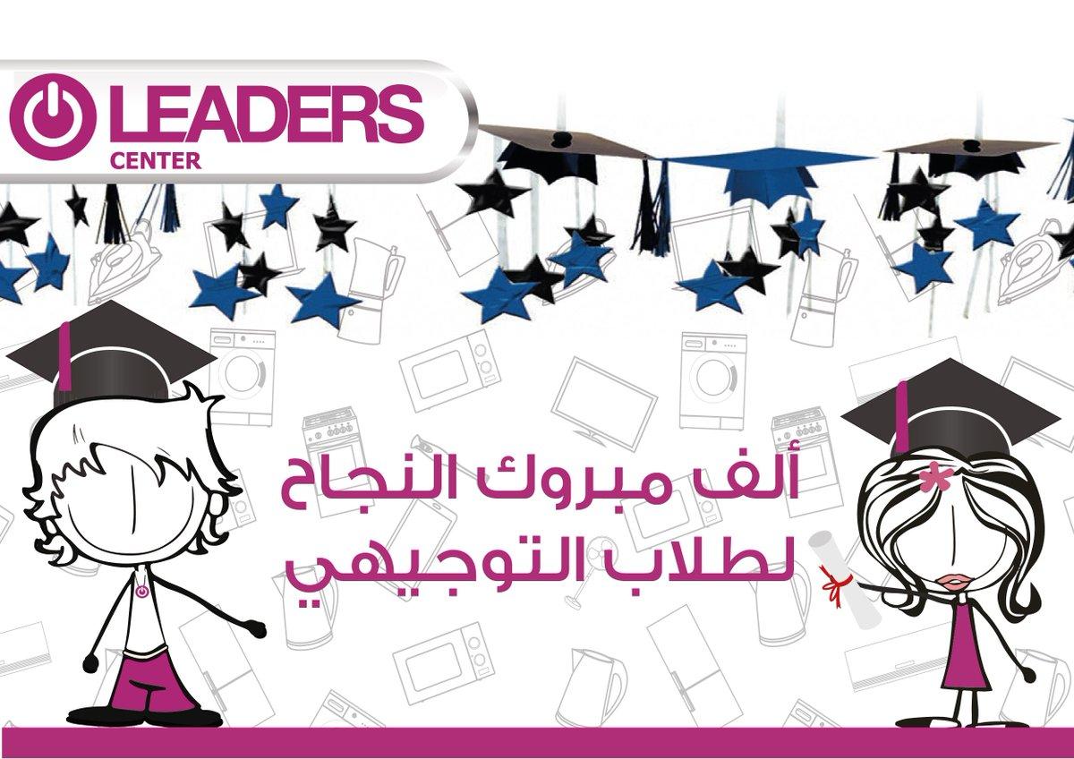Leaders Center On Twitter ألف مبروك النجاح لطلاب التوجيهي