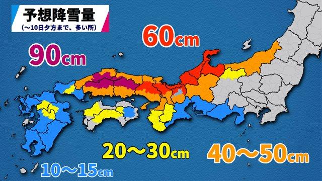 週末は西日本に強烈な寒気が居座るため、山陰から近畿北部を中心に大雪や猛吹雪に警戒が必要です。 日本海…