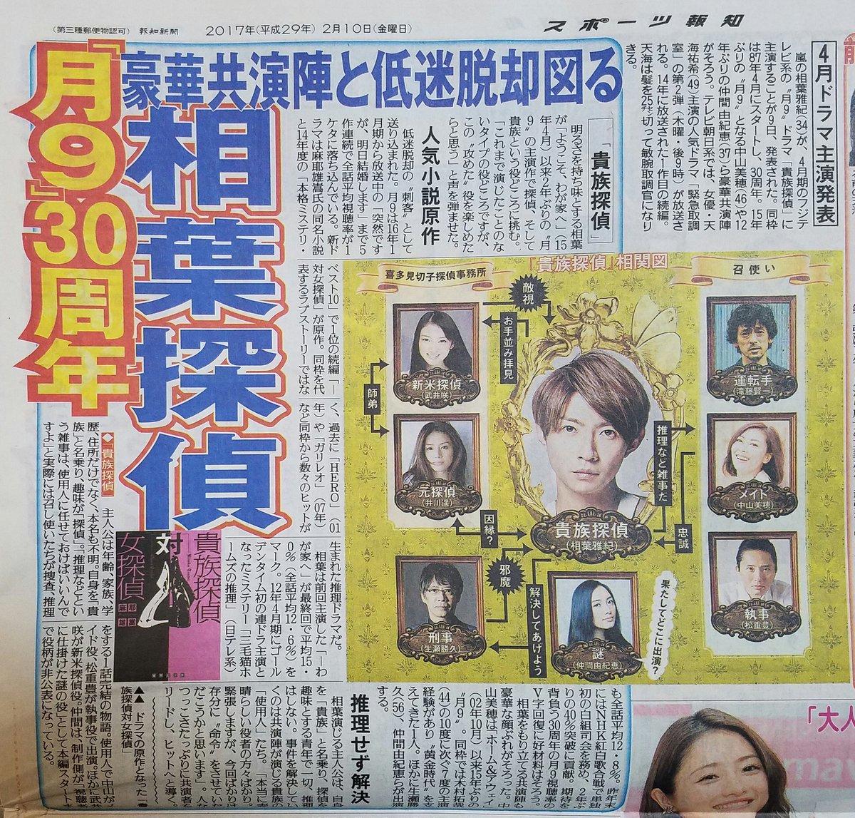 4月期のフジ月9ドラマ「貴族探偵」に相葉雅紀さんが主演。