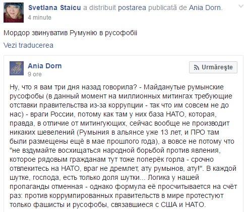 """МИД РФ встревожили протесты в Румынии: """"в Бухаресте увлеклись созданием образа врага - России, и просмотрели острые проблемы собственной страны"""""""" - Цензор.НЕТ 2043"""