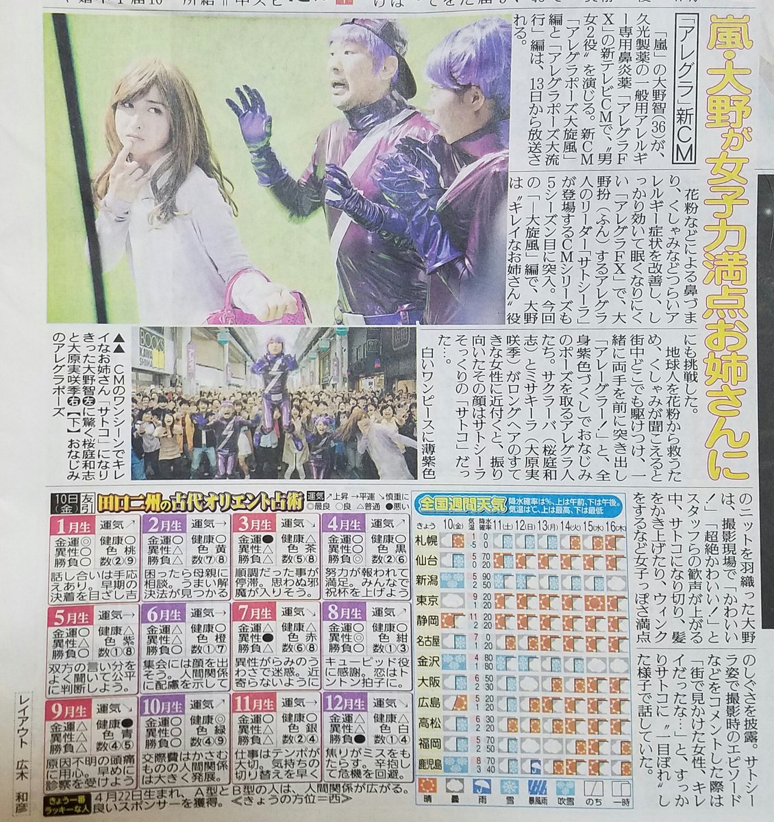アレグラ新CMで大野智さんが男女2役を演じる。《報知》