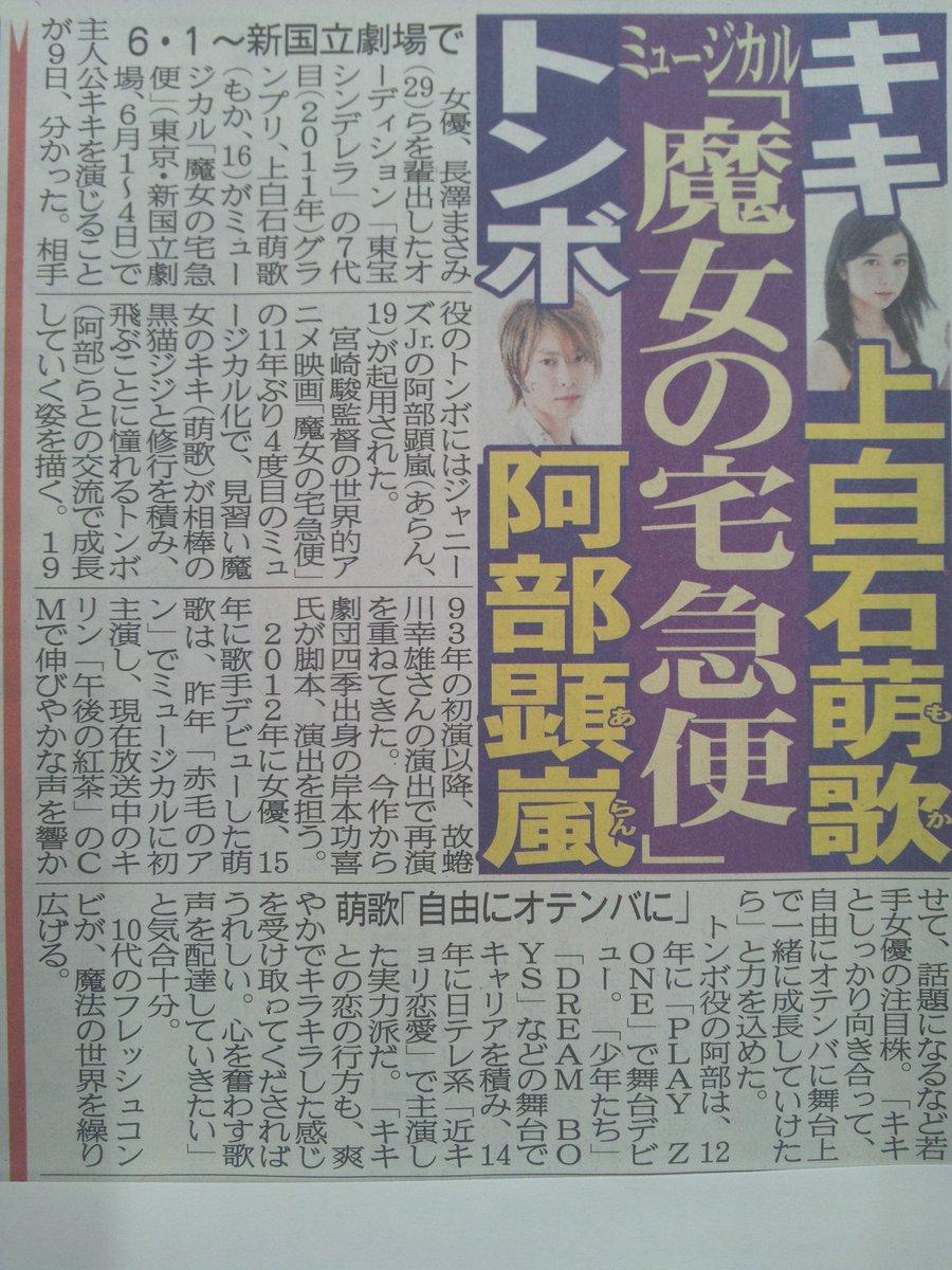 本日のサンスポから、上白石萌歌さんがキキ役で、6月に「魔女の宅急便」が11年ぶりにミュージカル化の記…
