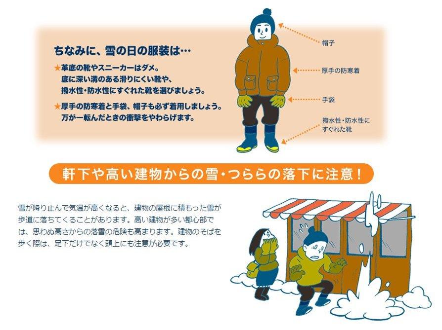【ふだん雪の少ない地域の対策は?】 この週末は局地的に大雪となるところがある見込みです。ふだん雪が少…