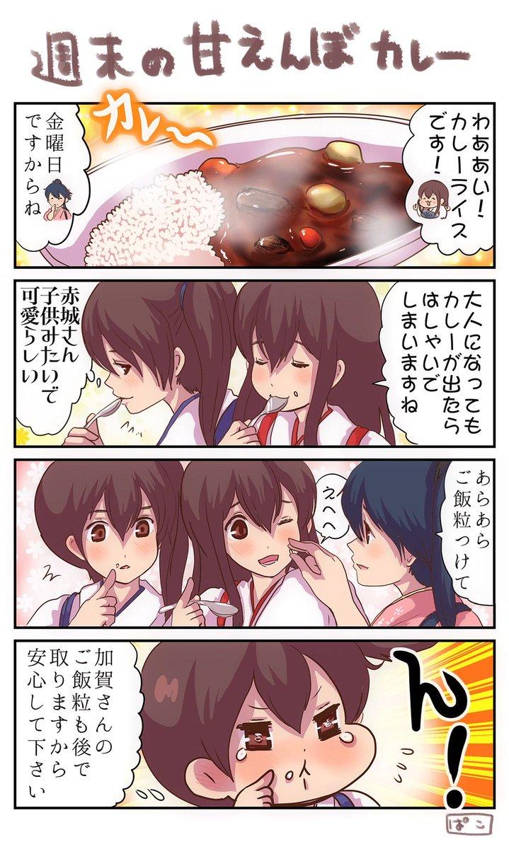 赤城さんと加賀さんが金曜日に鳳翔さんのカレーを食べる漫画