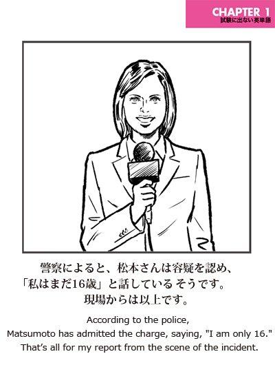 警察によると、松本さんは容疑を認め、「私はまだ16歳」と話しているそうです。現場からは以上です。 #…