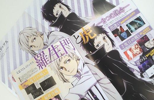 【本日発売】『PASH!』3月号に、敦&芥川の描き下ろしイラストが掲載されていますよ! 特集は、出会…