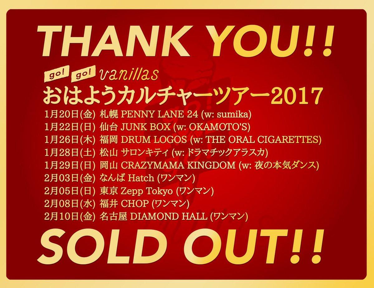 【おはようカルチャーツアー2017】 本日のファイナル名古屋公演もソールドアウトとなりました!よって…