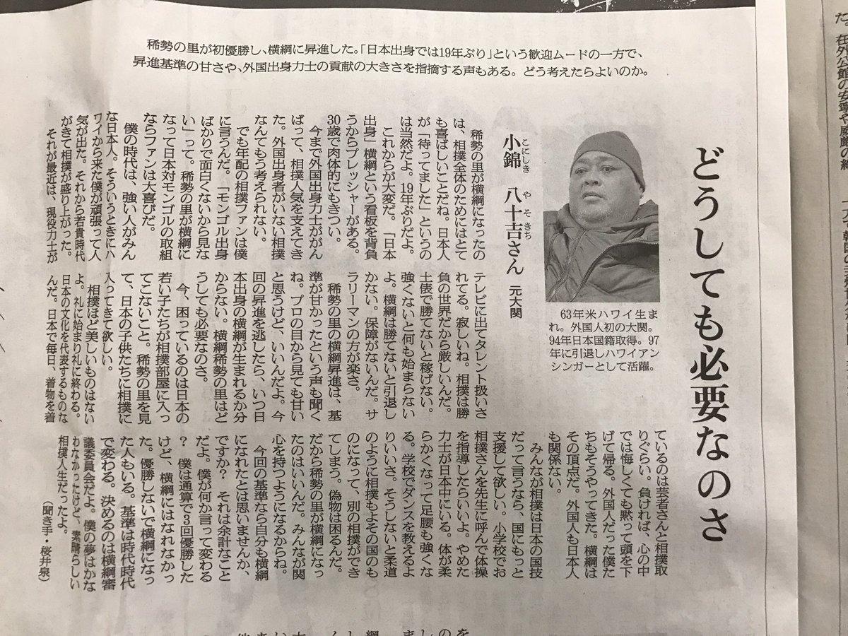 朝日新聞に書いている小錦のコメント、人柄出ていて泣けるよ!