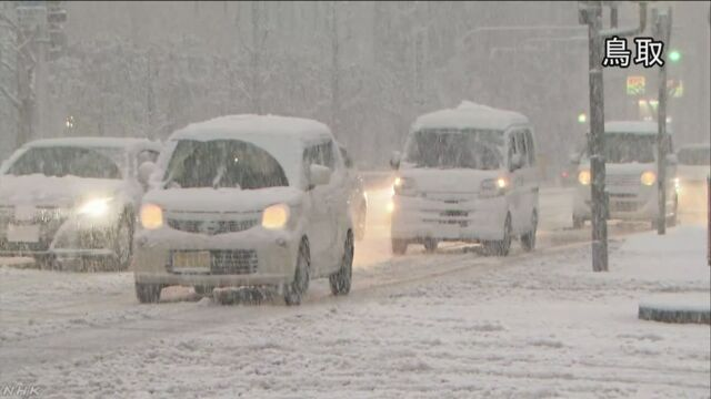 【西日本の日本海側で雪強まる 大雪の影響に警戒】 強い冬型の気圧配置が続く影響で、西日本の日本海側を…