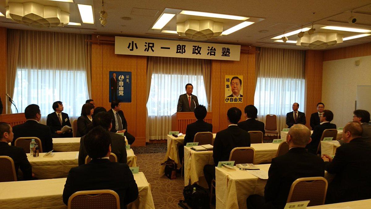 小沢一郎政治塾開講式に出席しています。今回新たに17期生を迎えてのスタートです!