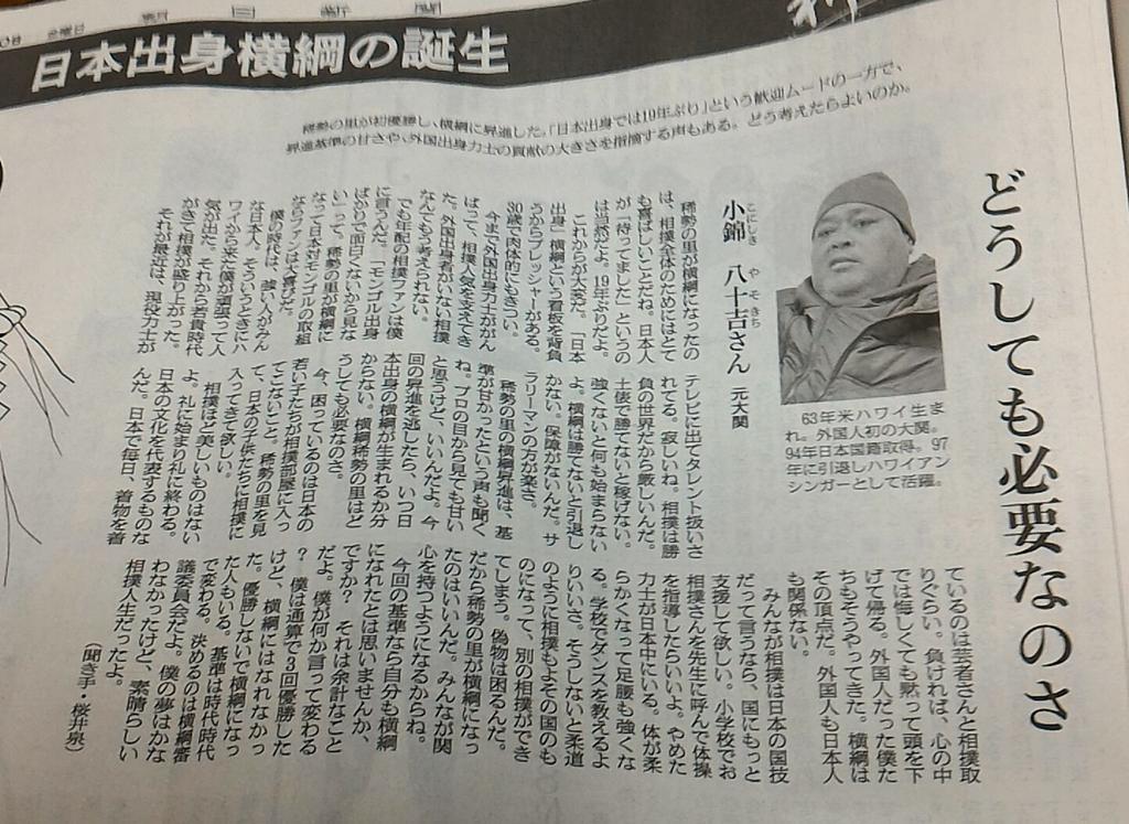 日本出身横綱誕生に関する小錦のコメント。全ての好角家に読んで欲しいわ。