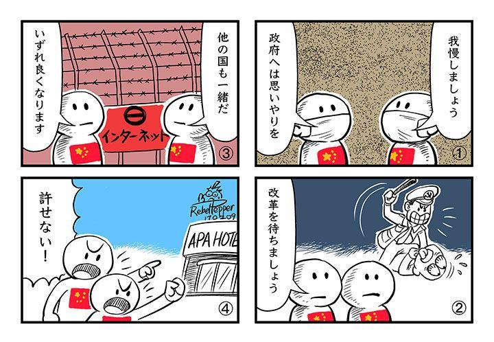 政府に優しく外国に 厳しい中国人の「二面性」 newsweekjapan.jp/rebelpeppe…