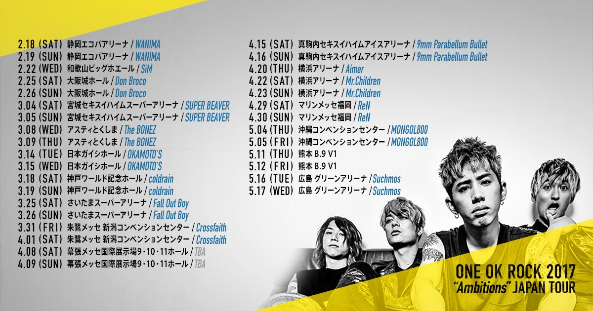 "ONE OK ROCK 2017 ""Ambitions""JAPAN TOUR出演…"