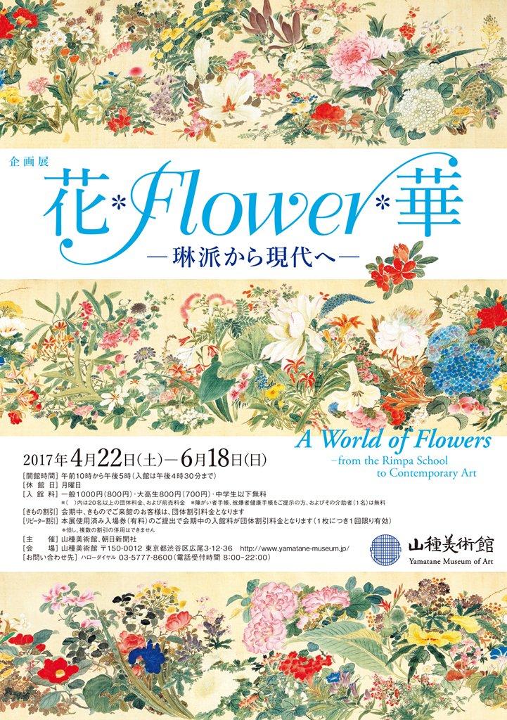 少し先の展覧会になりますが、次々回展「花*Flower*華―琳派から現代へ―」のチラシが完成!春らし…