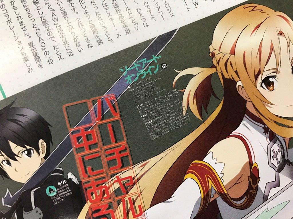 本日発売のニュータイプ3月号にて「劇場版SAO」の情報を掲載中!表紙と中面に新規描き下ろしイラストを…
