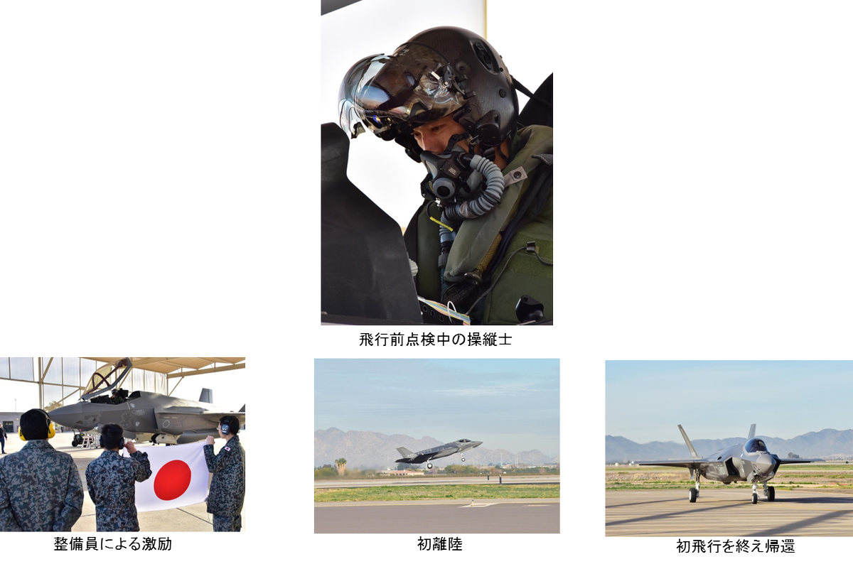 『F-35Aの航空自衛隊員による初飛行』 2月7日(現地)に、アメリカ合衆国アリゾナ州ルーク空軍基地…