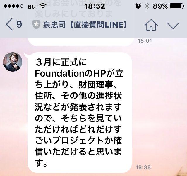 泉忠司氏が超ド推薦!の仮想通貨ノアコインに詐欺 …