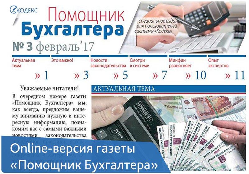 вакансии главного бухгалтера в бюджете