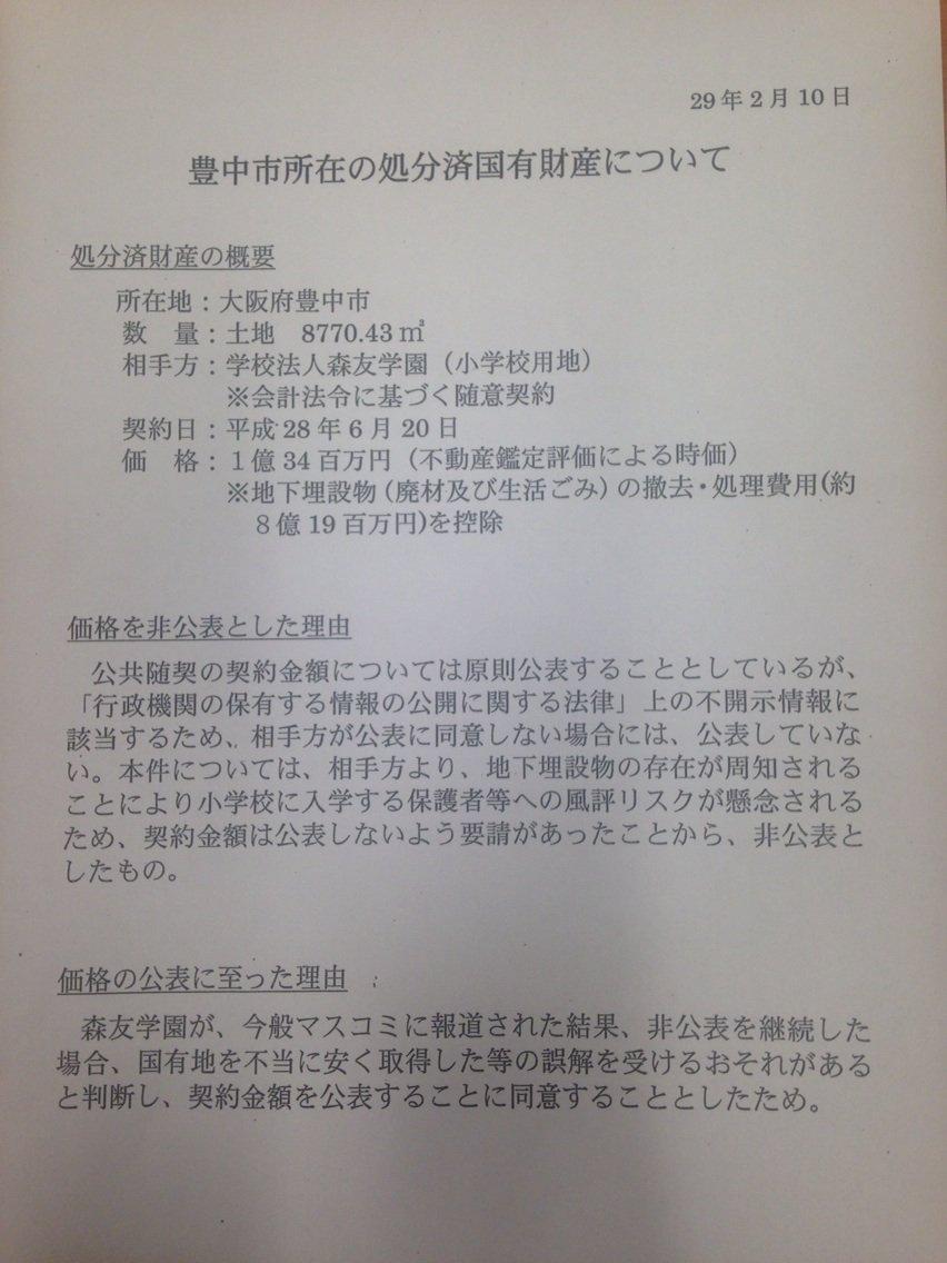 財務省が、朝日新聞報道の国有地の件について、以下のペーパーを発表。学校法人が、土地の地下埋蔵物の撤去…