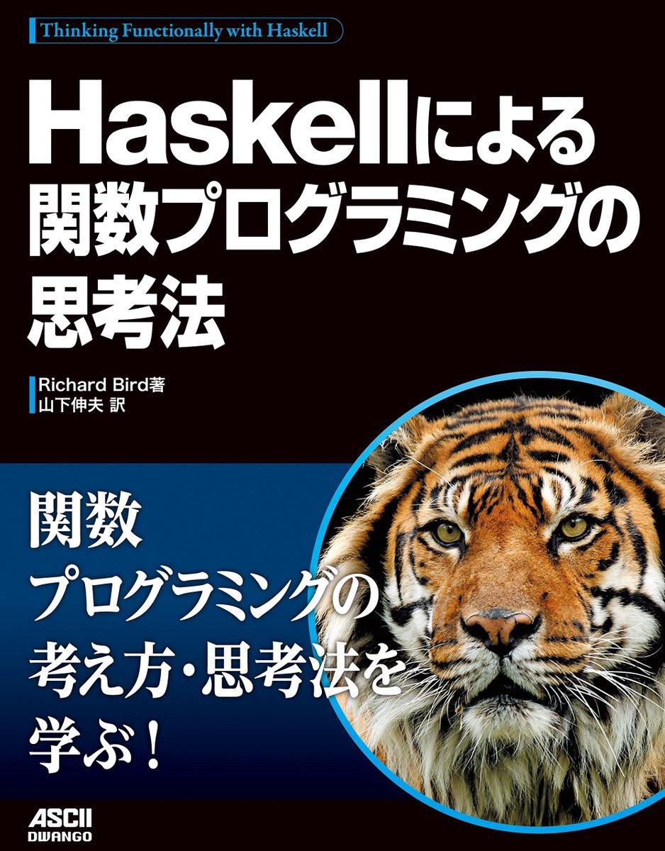 『Haskellによる関数プログラミングの思考法』 https://t.co/638nhaf7cu https://t.co/j01BXHvpch