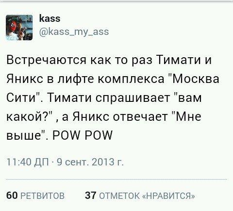 2013 год. Анекдот